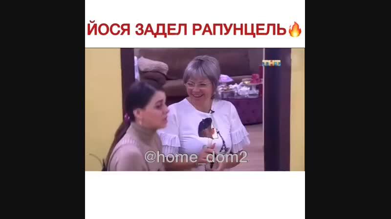 Йоська обидел Рапунцель