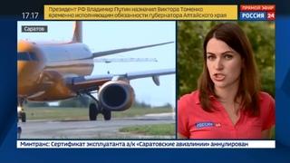 Новости на Россия 24 • Пассажиры Саратовских авиалиний узнали, что делать с купленными билетами