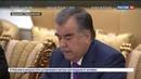 Новости на Россия 24 • Дмитрий Медведев встретился с президентом Таджикистана Эмомали Рахмоном