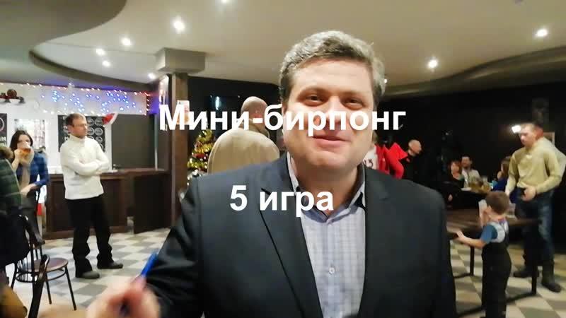 Мини-бирпонг 7.12.2018 (Кафе-бар «ДНО» Дзержинского 94)