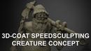 3D Coat Speed sculpting creature concept