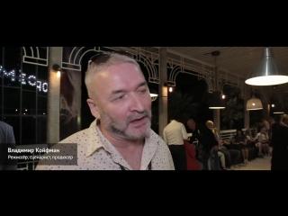 Режиссер и сценарист Владимир Койфман о фильме «Пришелец»