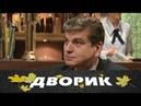 Дворик. 37 серия 2010 Мелодрама, семейный фильм @ Русские сериалы