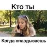 Настя Гонцул on Instagram Кто ты когда опаздываешь Узнавай себя и отмечай подружек ❤ попробуй в 💬 угадать кто я 😂 devchonki vine devchata vi