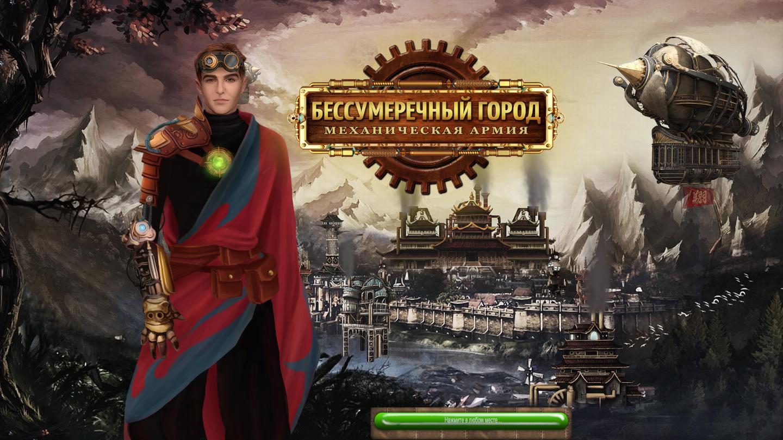 Бессумеречный город: Механическая армия | Duskless: The Clockwork Army (Rus)