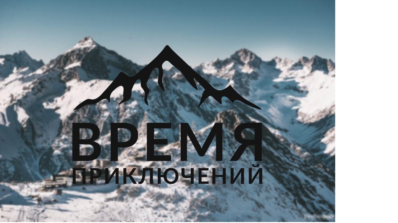 Афиша Краснодар Домбай / Время приключений