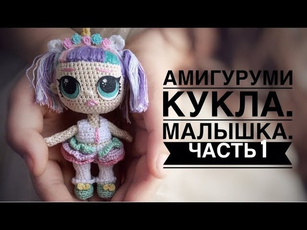 Маленькая каркасная кукла изнаночным вязанием. часть1. little crochet doll part 1