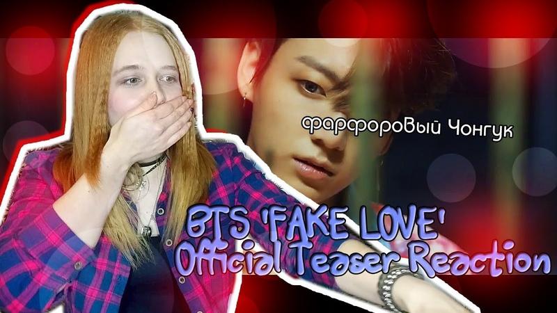 BTS 'FAKE LOVE' Official Teaser 1 Reaction. Фарфоровый Чонгук и Юнги... просто Юнги