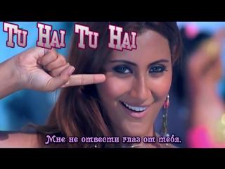Tu Hai Tu Hai Song ¦ Deewane Huye Paagal ¦ Sunidhi Chauhan (рус.суб.)
