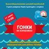 "17.06 ""ГОНКИ НА КОРАБЛИКАХ"""