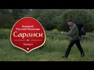 Большой Русский Челлендж. Эпизод второй: Саранск