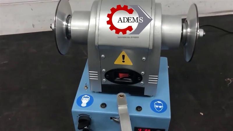 ADEMS Manicure - станок для заточки маникюрного, педикюрного, медицинского инструмента.