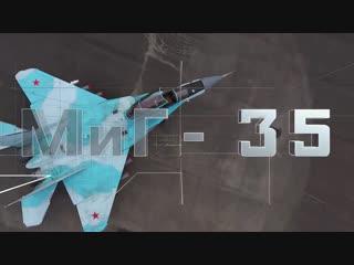 МиГ-35 – новейшие российские многофункциональные истребители наглядно и в деталях