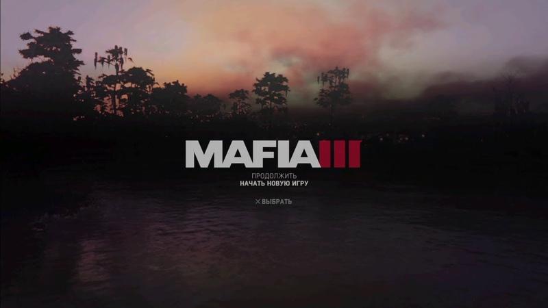 Прохождение Mafia 3 - Зачем рисковать? 1 Начало
