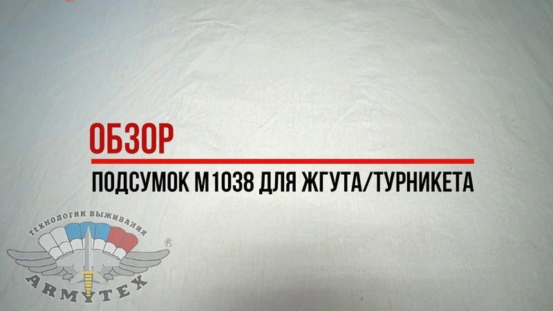 Обзор на Подсумок М1038 для жгута\турникета
