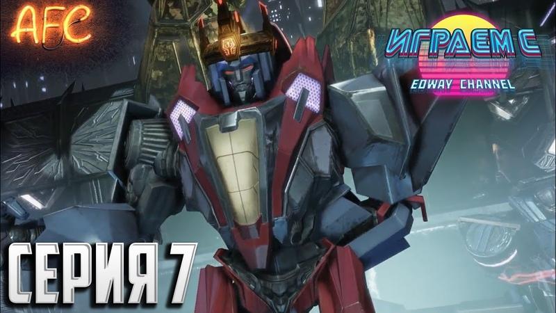 Transformers: Fall of Cybertron ➪ Серия 7 ➪ Сюрприз на коронации Старскрима