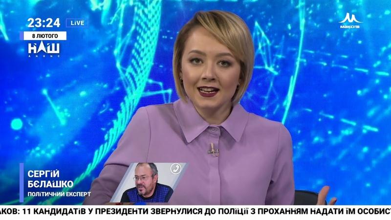 Бебик: Україні достатньо було звернутися до НАТО, а не змінювати Конституцію. НАШ 08.02.19