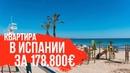 Купить квартиру в Испании у моря. Недвижимость в Испании у моря/Квартиры у моря в Испании/Espanatour