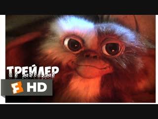 Гремлины / Gremlins — Русский трейлер (1984) / США / ужасы фэнтези комедия / Зак Гэллиган / Фиби Кейтс / Стивен Спилберг / НГ