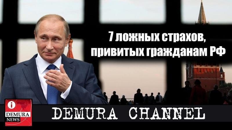 7 ложных страхов, привитых гражданам РФ
