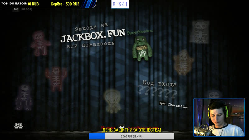 The Jackbox Party Pack 3 and 4 STREAM НОВЫЕ РЕЖИМЫ