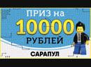 Приз на 10 000 рублей Прими участие в розыгрыше до 11 11 18г
