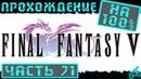 Final Fantasy V Прохождение Часть 71 Пещера с профессиями Гладиатор Канонир Оракул Прилив