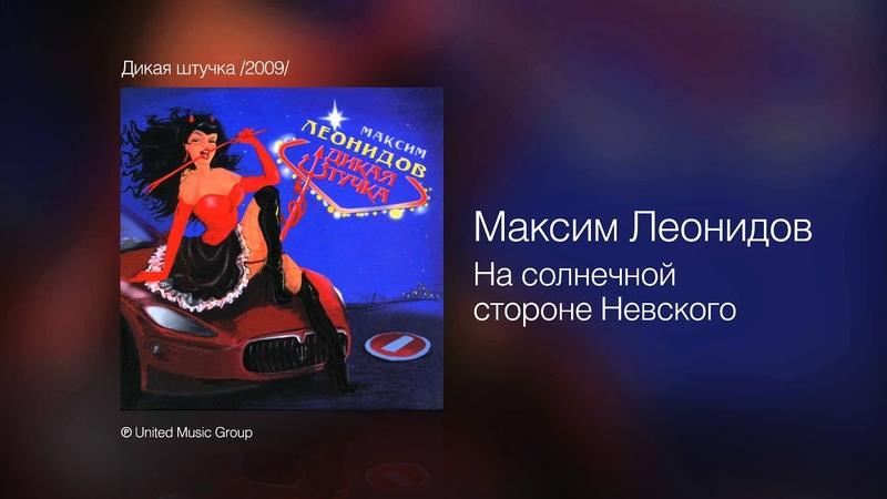 Максим Леонидов - На солнечной стороне Невского - Дикая штучка 2009