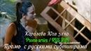 Королева Юга 3 сезон 10 серия - Промо с русскими субтитрами Queen of the South 3x10 Promo