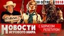 ПЛОХИЕ НОВОСТИ: Распродажи в Steam, Беда с Black Ops 4, Крах DICE, RDR 2 на ПК, Fallout Sakhalin