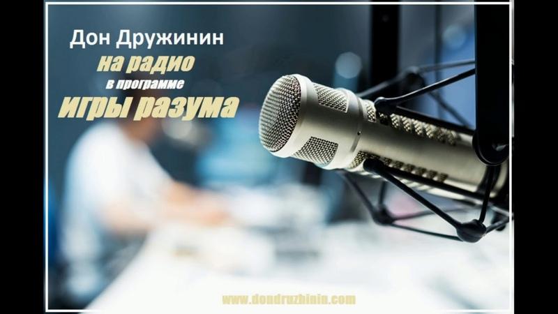Дон Дружинин   Интервью на радио в программе Игры Разума
