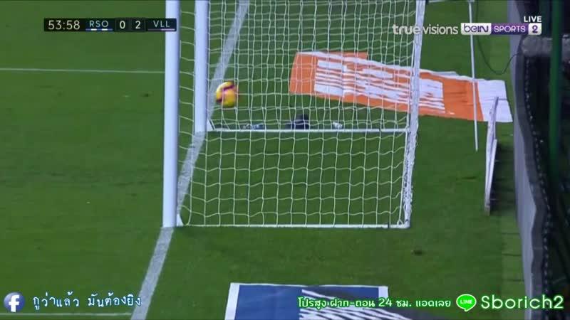 ไฮไลท์ฟุตบอล เรอัล โซเซียดาด -vs- เรอัล บายาโดลิด