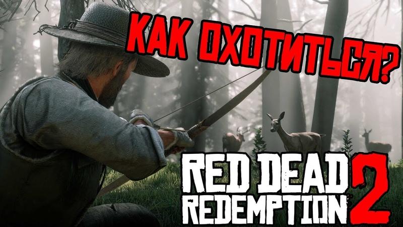 Гайд по охоте в Red Dead Redemption 2(Совет новичкам 5)