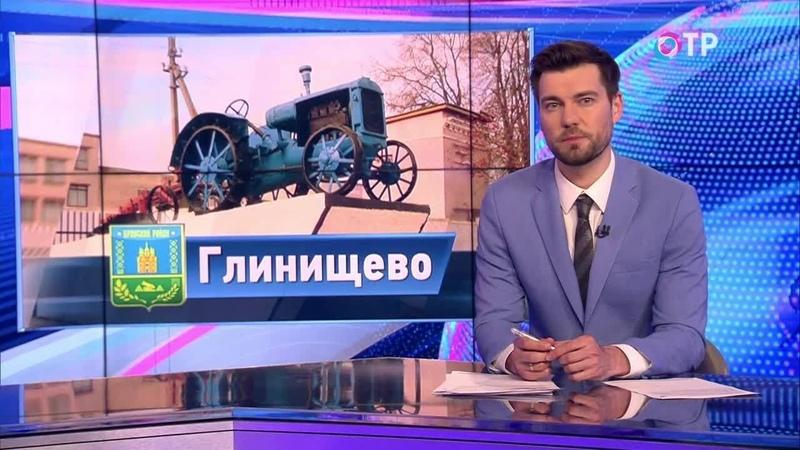 Малые города России Глинищево - поселок с единственной в стране сельской больницей, где делают ЭКО