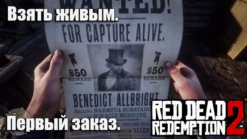 Ловим преступника. Взять живым. Артур - охотник за головами. Red Dead Redemption 2 5