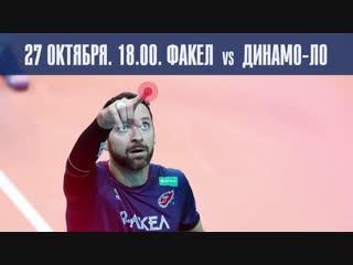 ФАКЕЛ vs Динамо-ЛО