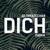 Деликатесная лавка DICH | DICHSHOP.RU