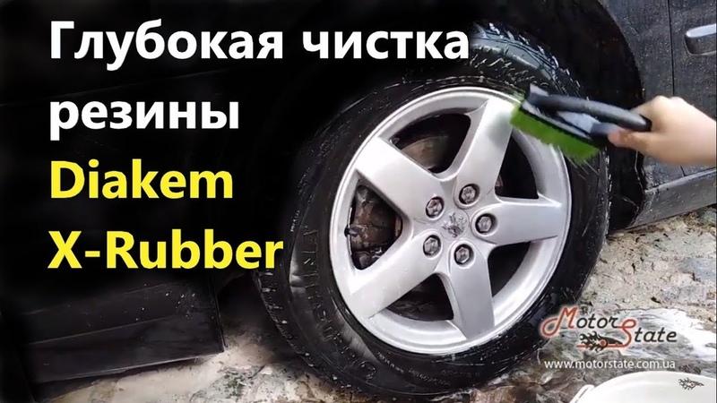 Глубокая чистка резины колес авто Diakem X-Rubber концентрат для автомойки и мойки своими руками