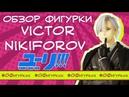 Обзор фигурки Victor Nikiforov Yuri on Ice от Kotobukiya О Фигурках