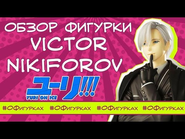 Обзор фигурки Victor Nikiforov Yuri on Ice от Kotobukiya. О Фигурках
