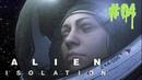 Alien: Isolation | 04 | Просто космос [ФИНАЛ]