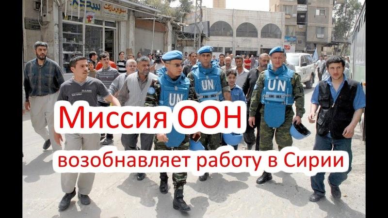 МИССИЯ ООН ВОЗОБНОВЛЯЕТ РАБОТУ В СИРИИ