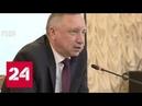 Беглов будет баллотироваться в губернаторы Петербурга Россия 24