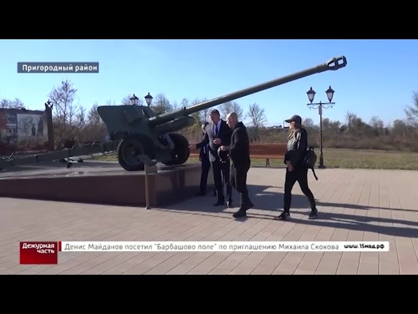 Денис Майданов посетил Барбашово поле по приглашению Михаила Скокова