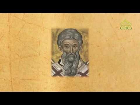Церковный календарь. 15 января 2019. Святитель Сильвестр, папа Римский