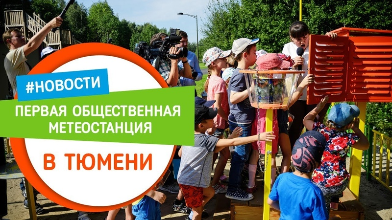 Первая общественная метеостанция в России