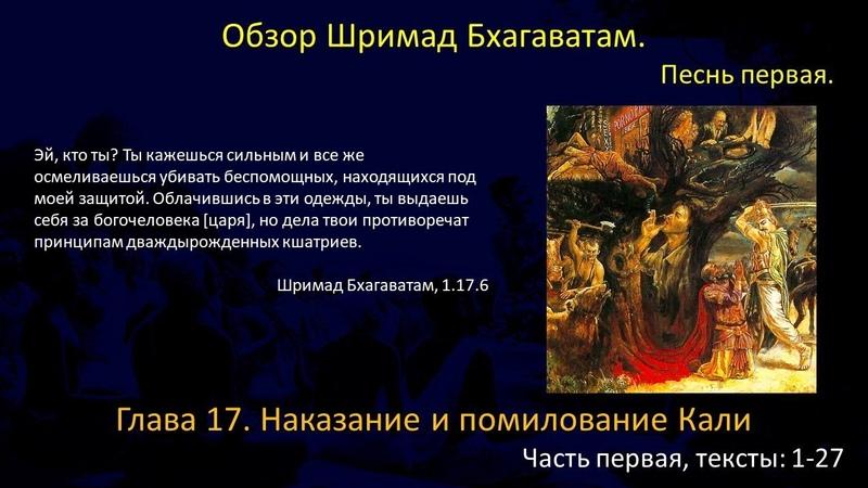 Обзор Шримад Бхагаватам, 1.17.1-27