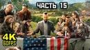 Far Cry 5 Прохождение Без Комментариев Часть 15 БОСС Иаков Сид PC 4K 60FPS