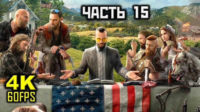 Far Cry 5, Прохождение Без Комментариев - Часть 15: БОСС: Иаков Сид [PC | 4K | 60FPS]