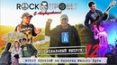 ROCK-ПРОБЕГ №12: Music Session на берегах Южного Буга. Специальный выпуск!
